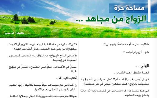 مجلة الشامخة .. دليلك العصري على طريق الجهاد - الزواج من مجاهد