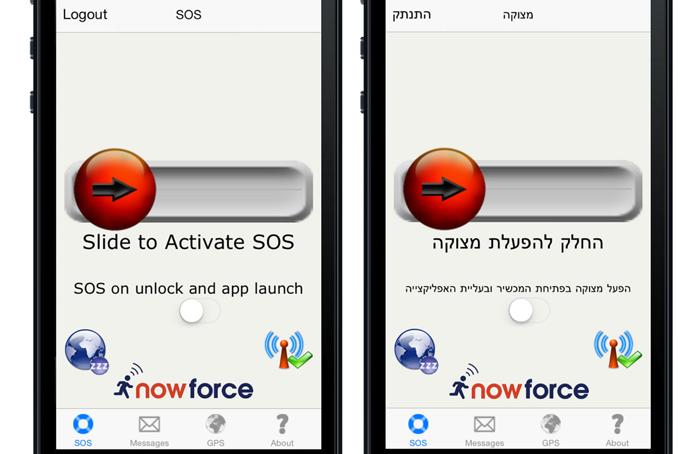 حرب التطبيقات بين إسرائيل وفلسطين - sos