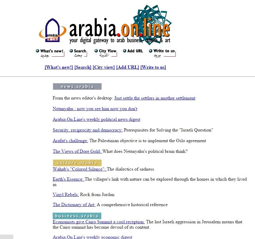 مواقع عربية قديمة على الإنترنت - اقدم المواقع العربية الالكترونية - موقع 1