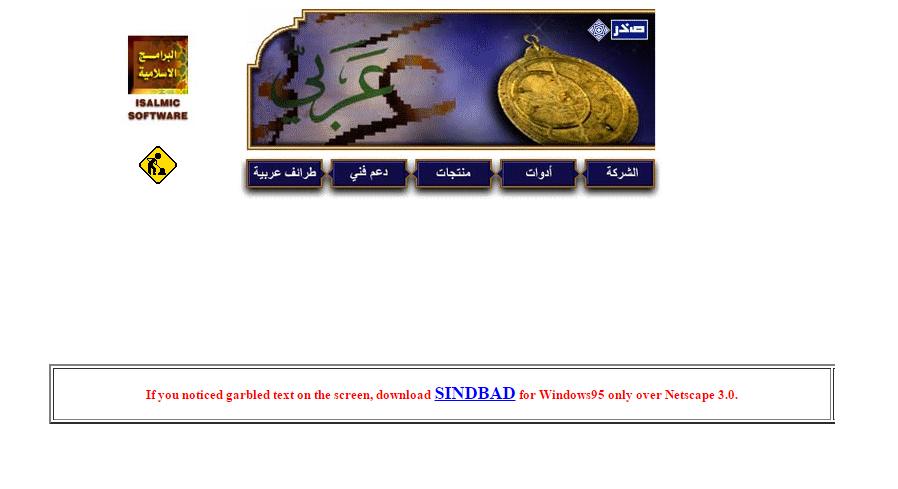 مواقع عربية قديمة على الإنترنت - اقدم المواقع العربية الالكترونية - موقع 2