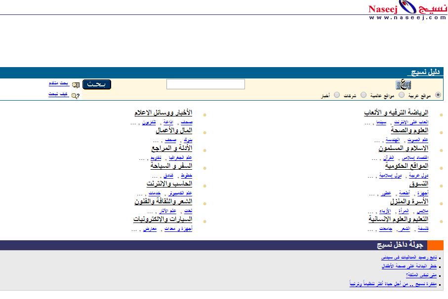 مواقع عربية قديمة على الإنترنت - اقدم المواقع العربية الالكترونية - موقع 4