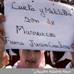 المغرب وإسبانيا: صداقة حذرة بعد عداوة تاريخية
