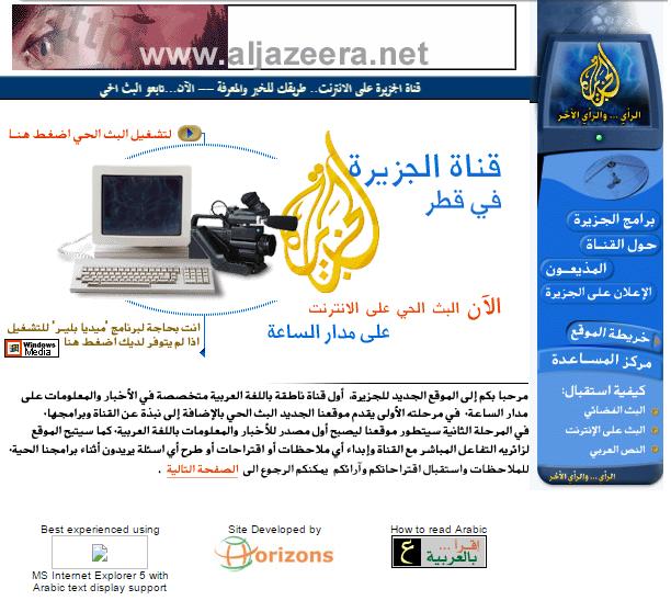 مواقع عربية قديمة على الإنترنت - اقدم المواقع العربية الالكترونية - موقع 5