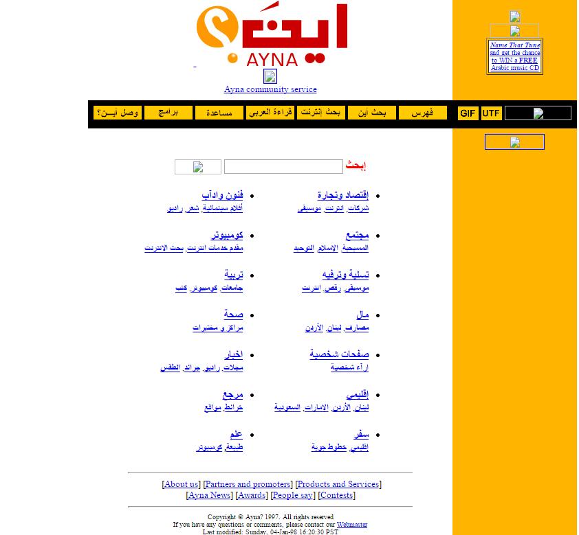 مواقع عربية قديمة على الإنترنت - اقدم المواقع العربية الالكترونية - موقع 6
