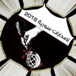 إصدارات سورية 2018