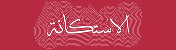 درجات الحب في اللغة العربية - الاستكانة