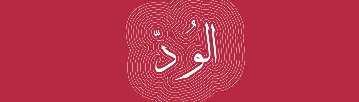 درجات الحب في اللغة العربية - الود