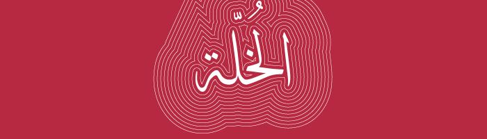 درجات الحب في اللغة العربية - الخلة