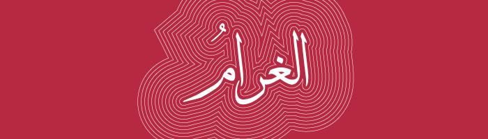 درجات الحب في اللغة العربية - الغرام