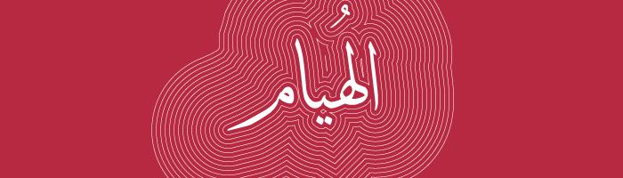 درجات الحب في اللغة العربية - الهيام
