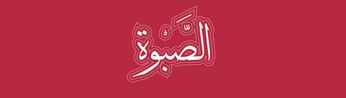درجات الحب في اللغة العربية - الصبوة