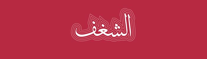 درجات الحب في اللغة العربية - الشغف