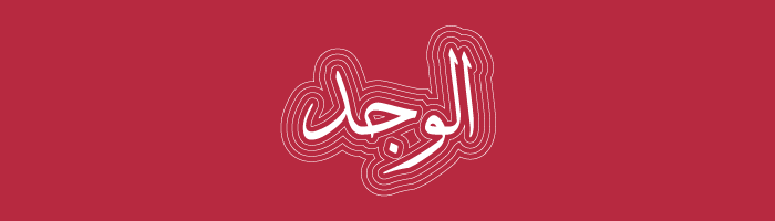 درجات الحب في اللغة العربية - الوجد