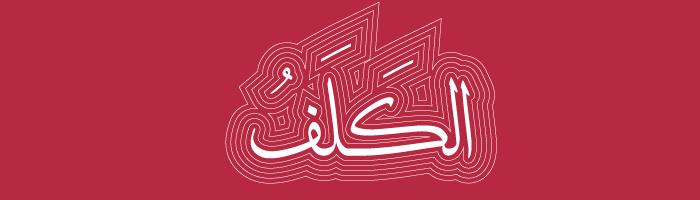 درجات الحب في اللغة العربية - الكلف