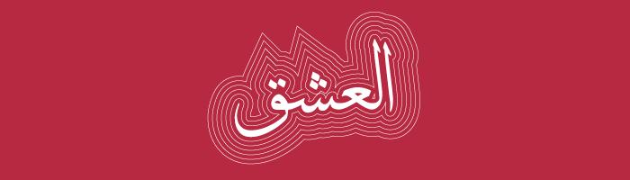 درجات الحب في اللغة العربية - العشق