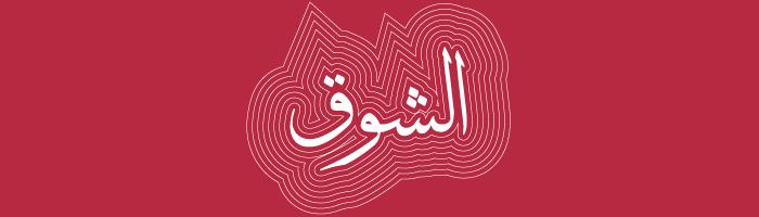درجات الحب في اللغة العربية - الشوق