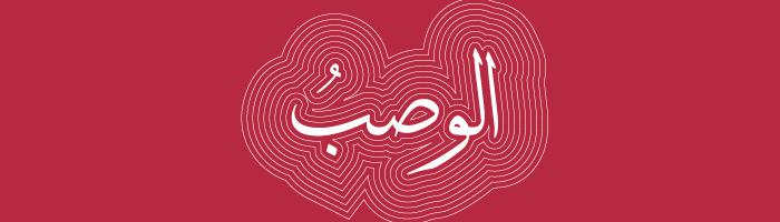 درجات الحب في اللغة العربية - الوصب