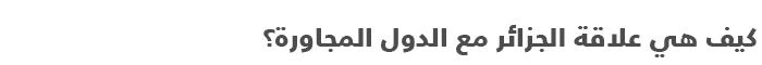 السياسة في الجزائر .. دليل مبسط للتعرف على السياسة في الجزائر - علاقات الجزائر