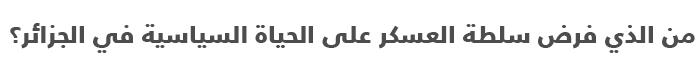 السياسة في الجزائر .. دليل مبسط للتعرف على السياسة في الجزائر - سلطة العسكر
