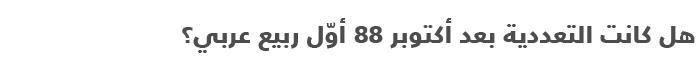 السياسة في الجزائر .. دليل مبسط للتعرف على السياسة في الجزائر - التعددية