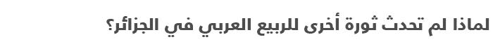 السياسة في الجزائر .. دليل مبسط للتعرف على السياسة في الجزائر - ثورة أخرى