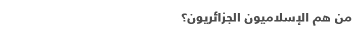 السياسة في الجزائر .. دليل مبسط للتعرف على السياسة في الجزائر - الإسلاميون الجزائريون