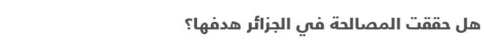 السياسة في الجزائر .. دليل مبسط للتعرف على السياسة في الجزائر - المصالحة