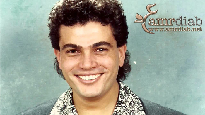 دلائل قاطعة على أنك من جيل مطلع الثمانينيات - عمرو دياب
