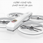 """جائزة الإمارات للطائرات من دون طيار: """"أسلحة"""" في خدمة الإنسان"""