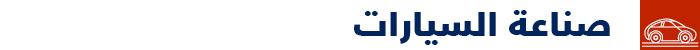 اقتصاد المغرب - حقائق اقتصادية عن المغرب - صناعة السيارات