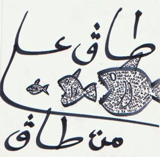 لغات الجزائر - من طاق