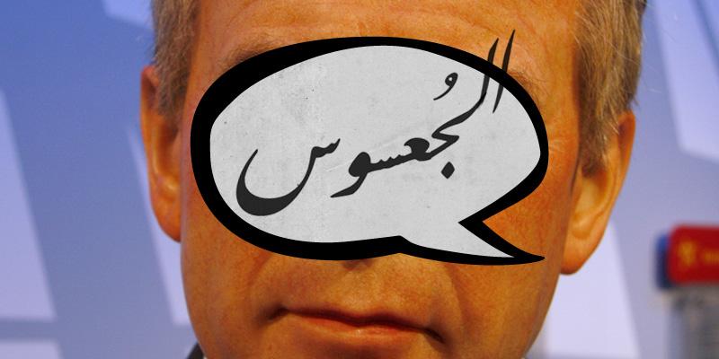 كلمات عربية شبه منقرضة - الجعسوس