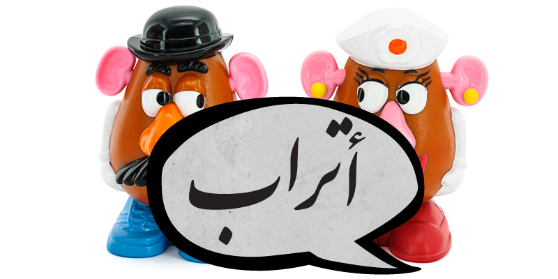 كلمات عربية شبه منقرضة - أتراب