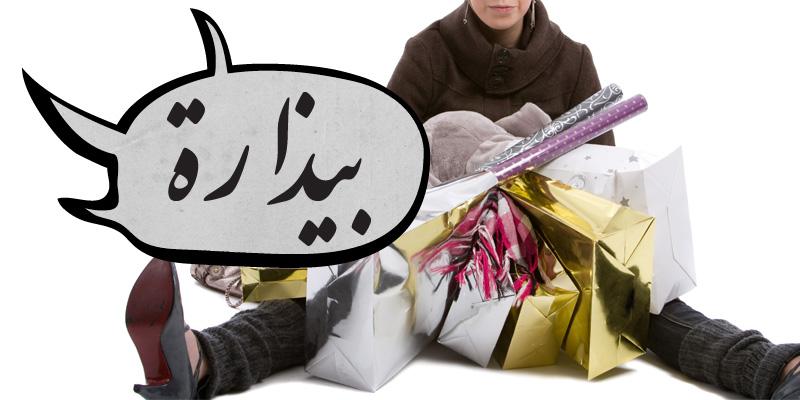 كلمات عربية شبه منقرضة - بيذارة