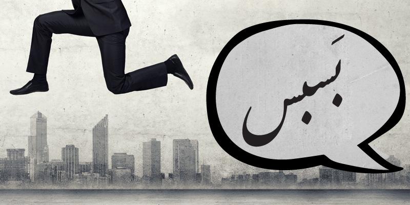 كلمات عربية شبه منقرضة - بسبس