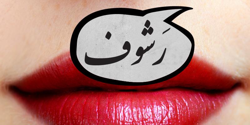 كلمات عربية شبه منقرضة - رشوف