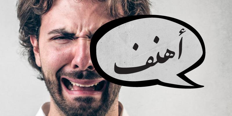 كلمات عربية شبه منقرضة - أهنف
