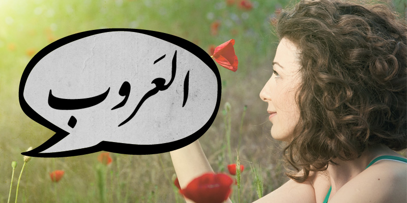 كلمات عربية شبه منقرضة - العروب