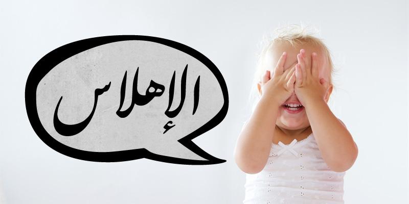 كلمات عربية شبه منقرضة - الإهلاس