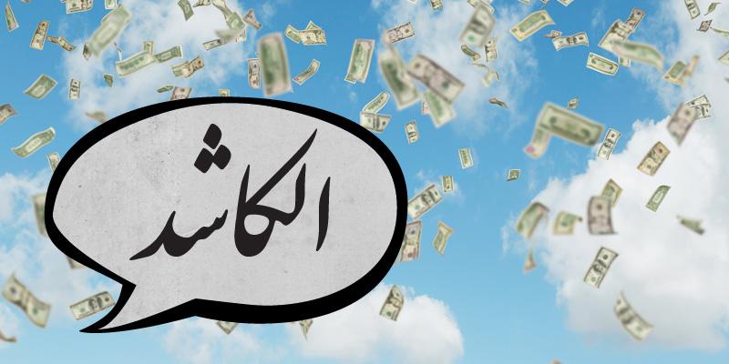 كلمات عربية شبه منقرضة - الكاش