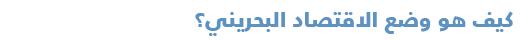 دليل مبسّط للتعرف على السياسة في البحرين - وضع الاقتصاد البحريني