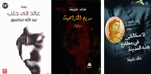 آلام السوريين في دور النشر - روايات
