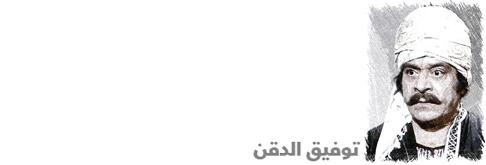 النجوم الأشرار في السينما والدراما العربية - توفيق الدقن