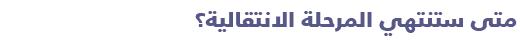 السياسة في تونس - الدليل المبسط للتعرف على السياسة في تونس - المرحلة الانتقالية