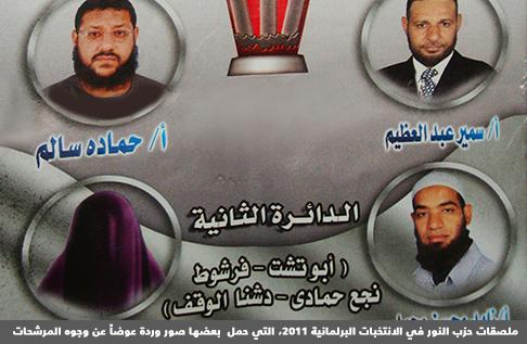 التخلف في مصر - ملصقات حزب النور في الانتخابات البرلمانية