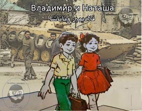 تعلم اللغة الروسية .. حل الأزمة السورية