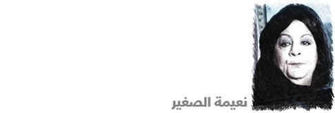 النجوم الأشرار في السينما والدراما العربية - نعيمة الصغير