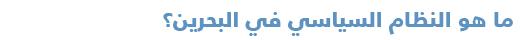 دليل مبسّط للتعرف على السياسة في البحرين - النظام السياسي في البحرين