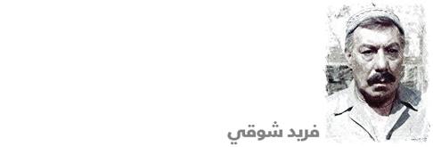 النجوم الأشرار في السينما والدراما العربية - فريد شوقي