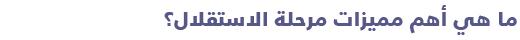السياسة في تونس - الدليل المبسط للتعرف على السياسة في تونس - ميزات مرحلة الاستقلال